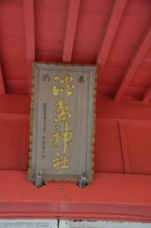 20210501淡島神社06