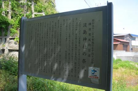 20210501淡島神社08