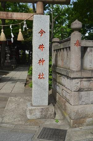 20210504今井神社01