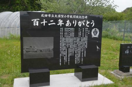 20210505大須賀小学校27
