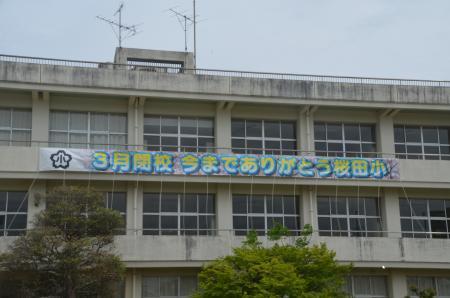 20210505桜田小学校08
