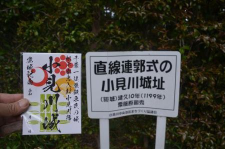 0210505小見川城19