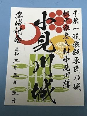 0210505小見川城32