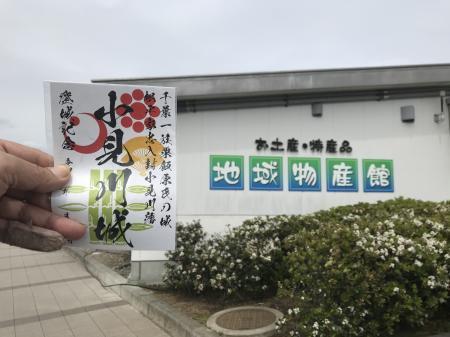 0210505小見川城31