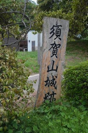 20210505須賀山城02