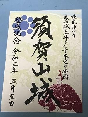 20210505須賀山城32