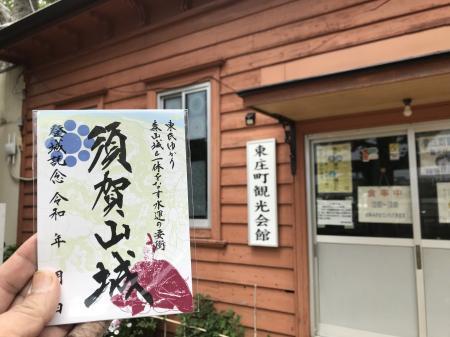 20210505須賀山城31