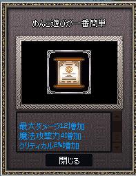mabinogi_2021_05_21_004537.png