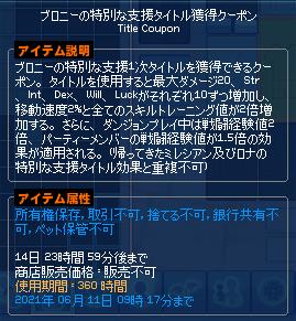 mabinogi_2021_05_27_091820.png
