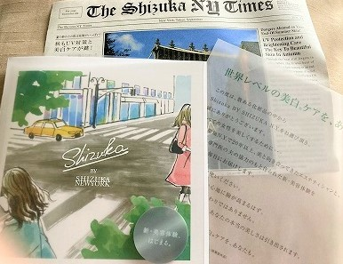 SHIZUKA-NY2.jpg