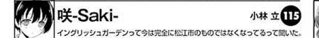 2021_0806saki06.jpg