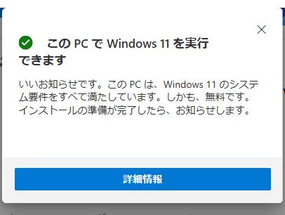 このPCではwindows 11を実行できませんb