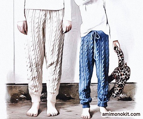 無料編み図ニットパンツ棒針編みアラン模様親子ペア2