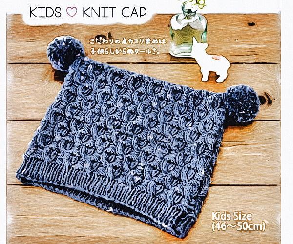 無料編み図キッズ棒針編みベビー贈り物ニットキャップ可愛いポンポン1