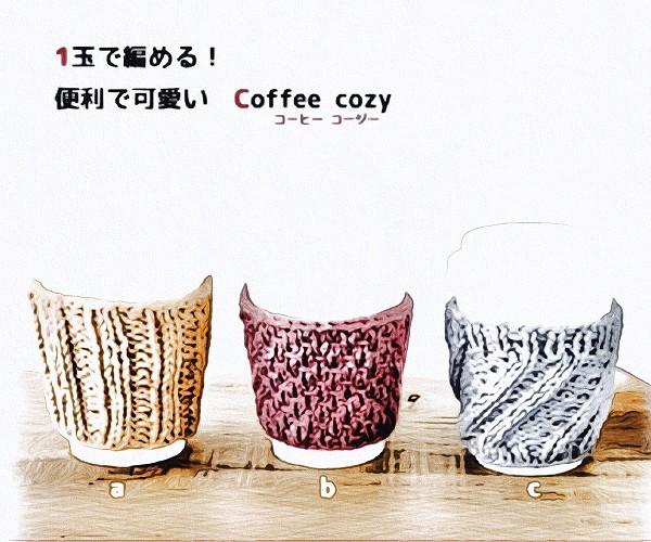 無料編み図コーヒーコージー手編み1玉で編める可愛い1