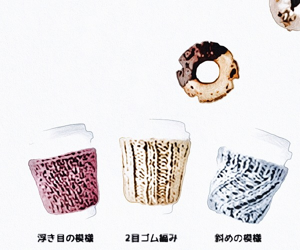無料編み図コーヒーコージー手編み1玉で編める可愛い2