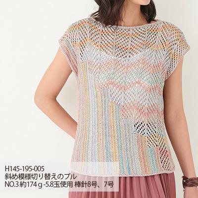 無料編み図ハマナカ春夏フレンチ袖アンディーネ切り替え模様のプル