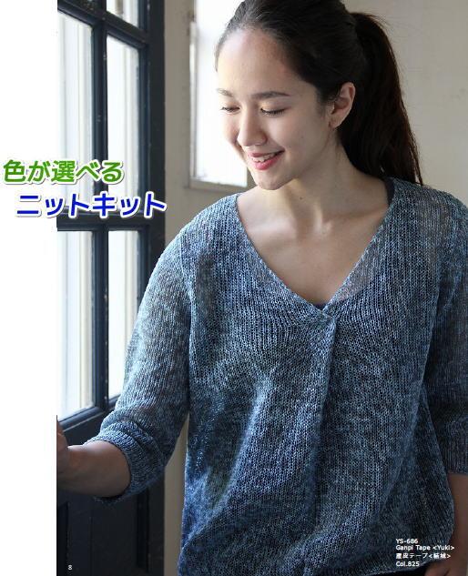編み物キット七分袖サマーセーター雁皮テープ結城衿のタックがステキなプルオーバー