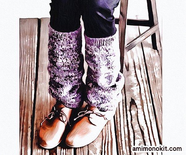 無料編み図Free Knitting Patternレッグウォーマー棒針編みまっすぐ編み初心者メリヤス2