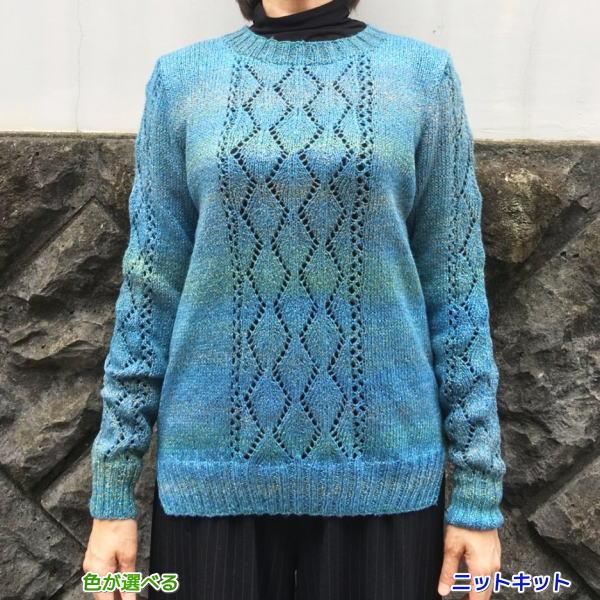 編み物キットセーター棒針編みパルファム初秋セーターオーエン
