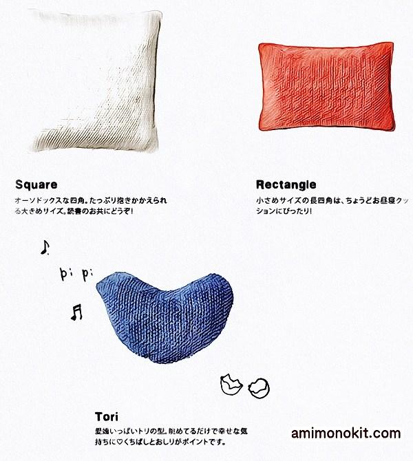 無料編み図Free Knitting Patternクッション棒針編み鹿の子模様北欧2