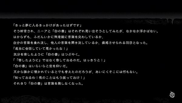 Nier_R_PS4 (119)