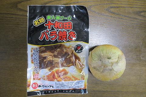 awajisimatamanegi3