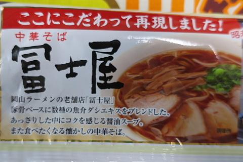 meitenfujiya3