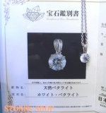 ペタライト8mmSVPT SVチェーン付No5-6010