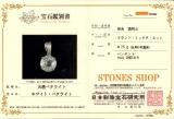 ペタライト8mmSVPT SVチェーン付No5-6051鑑別書