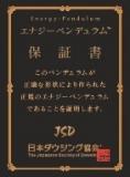 日本ダウジング協会 保証書