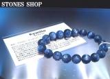 カイヤナイト 10mmBRNo4-1