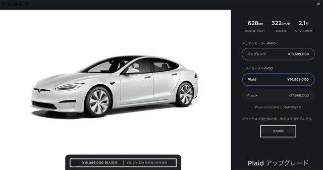 tesla Model S Plaid_ 販売中止2 2021-6-7