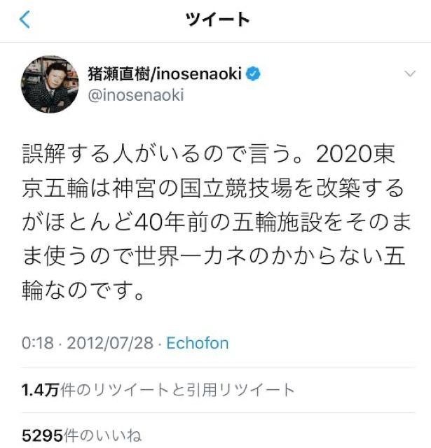 猪瀬直樹オリンピック 2021-7-17