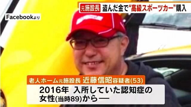 近藤信昭 2021-9-7