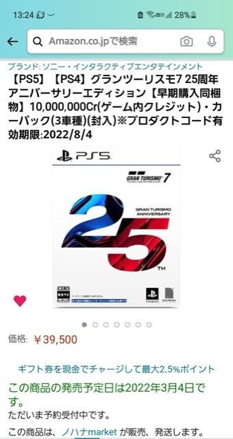 GT7 転売ヤー死亡 2021-9-27