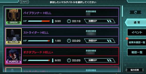 HELL_マルチの注意点01