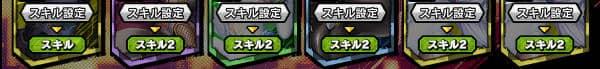獣遁の対魔忍編成例02