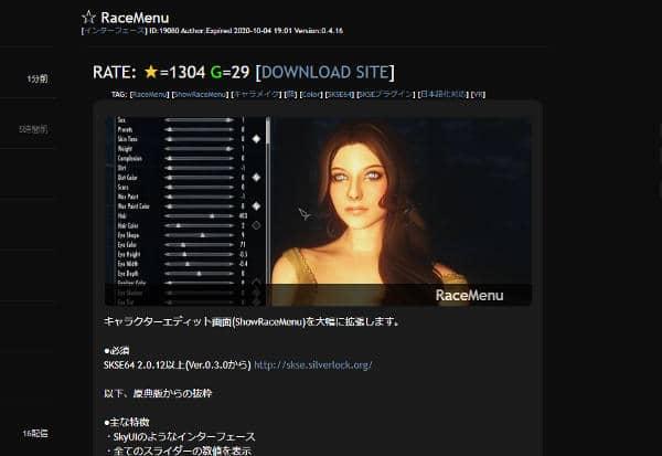 美化MOD2021racemenuページ