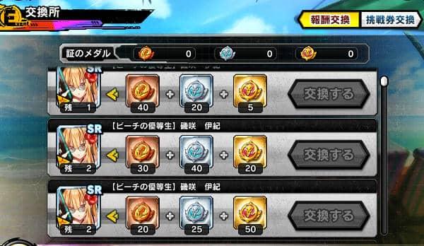 復刻渚の魔女メダル交換