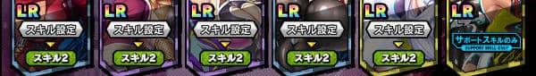 復刻渚の魔女上級スキルパ02