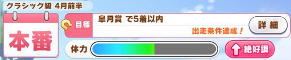 Aランゴルシ育成皐月賞01