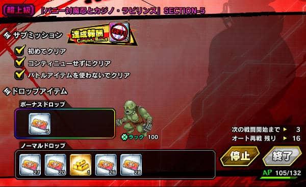 復刻バニー対魔忍超上級戦闘07