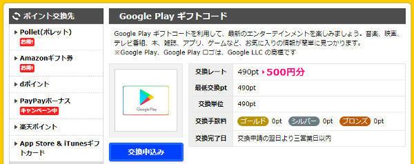ウマ娘Googleplay