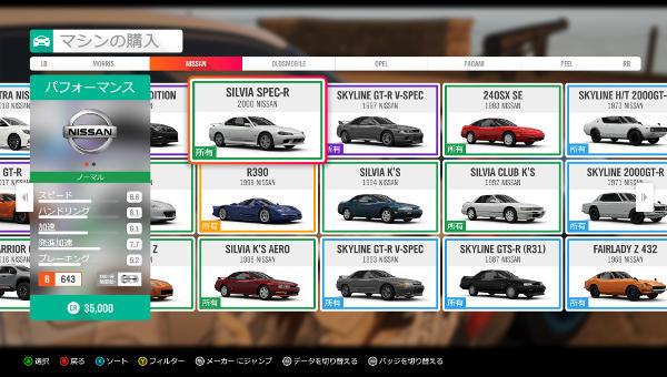 痛車獲得方法01