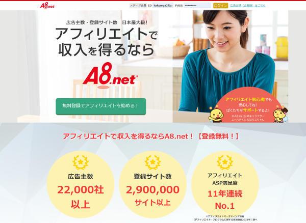 a8net.jpg