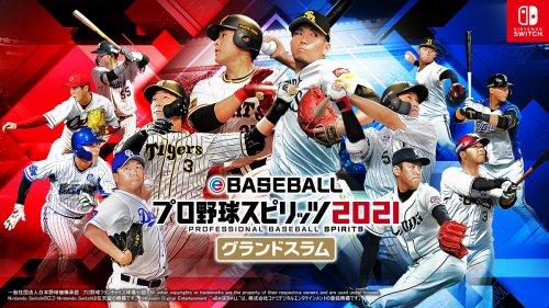 プロ野球スピリッツ2021