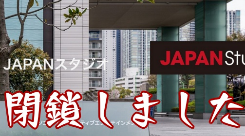 sieジャパンスタジオ閉鎖