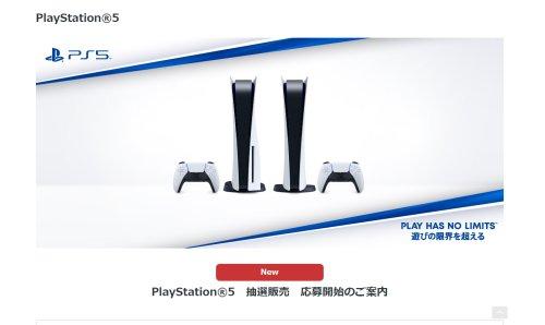 PlayStation5 抽選販売応募