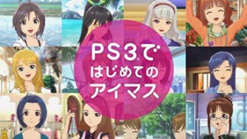 PS3でアイマス